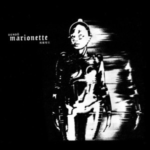 Dendö Marionette / 傀儡電伝 [Limited Edition of 520 copies]